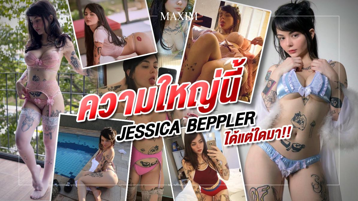 ความใหญ่นี้ Jessica Beppler ได้แต่ใดมา!!