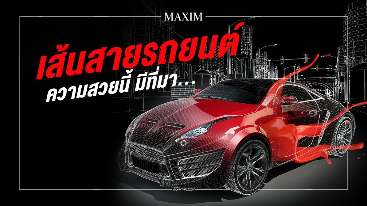 เฉลยที่มา แรงบันดาลใจการออกแบบรถยนต์จากค่ายรถยนต์ดัง