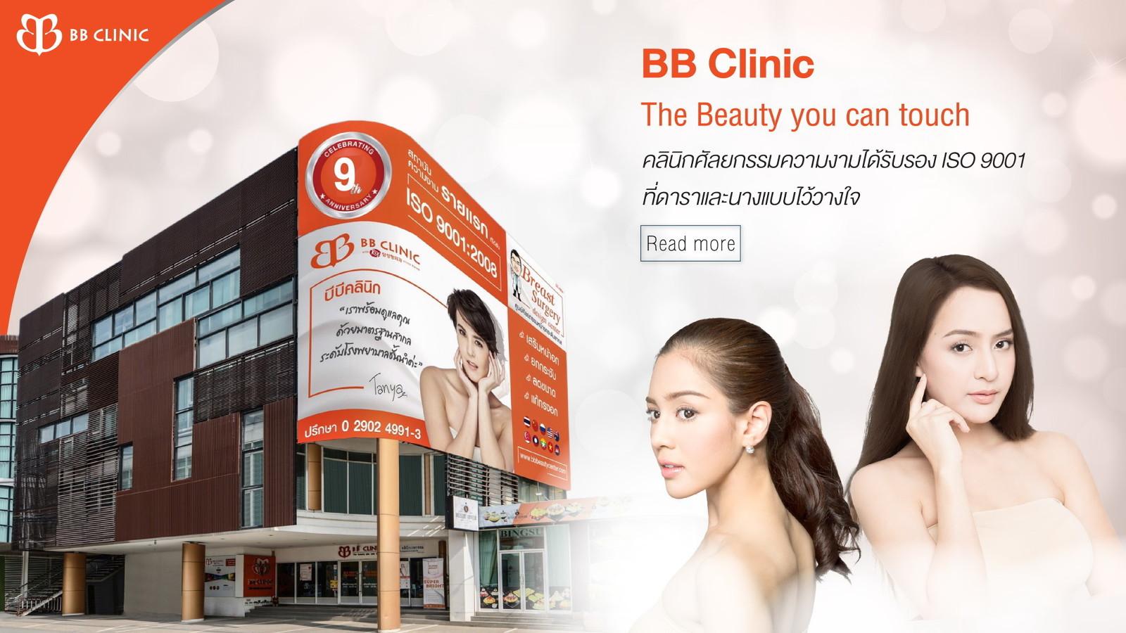 """รอบรู้เรื่อง """"ศัลยกรรมหน้าอก""""สวยงาม...ปลอดภัย กับ BB Clinic"""