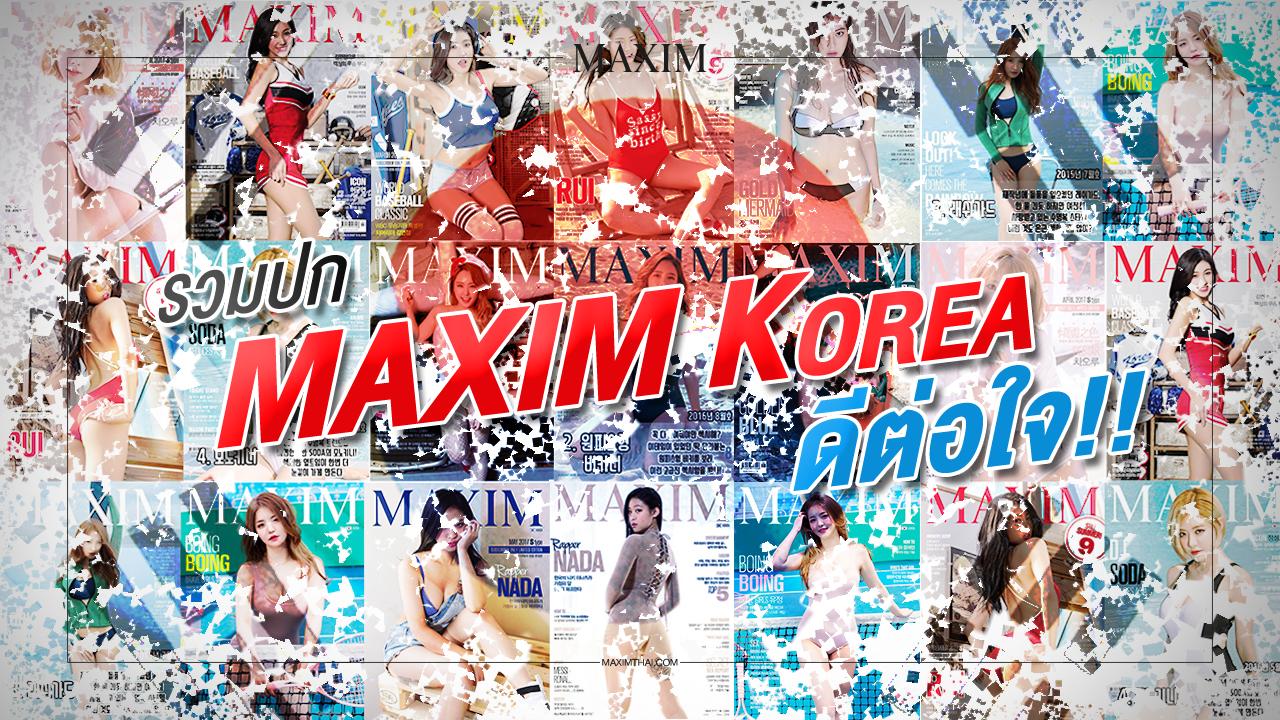 รวมปก Maxim Korea ดีต่อใจ!!