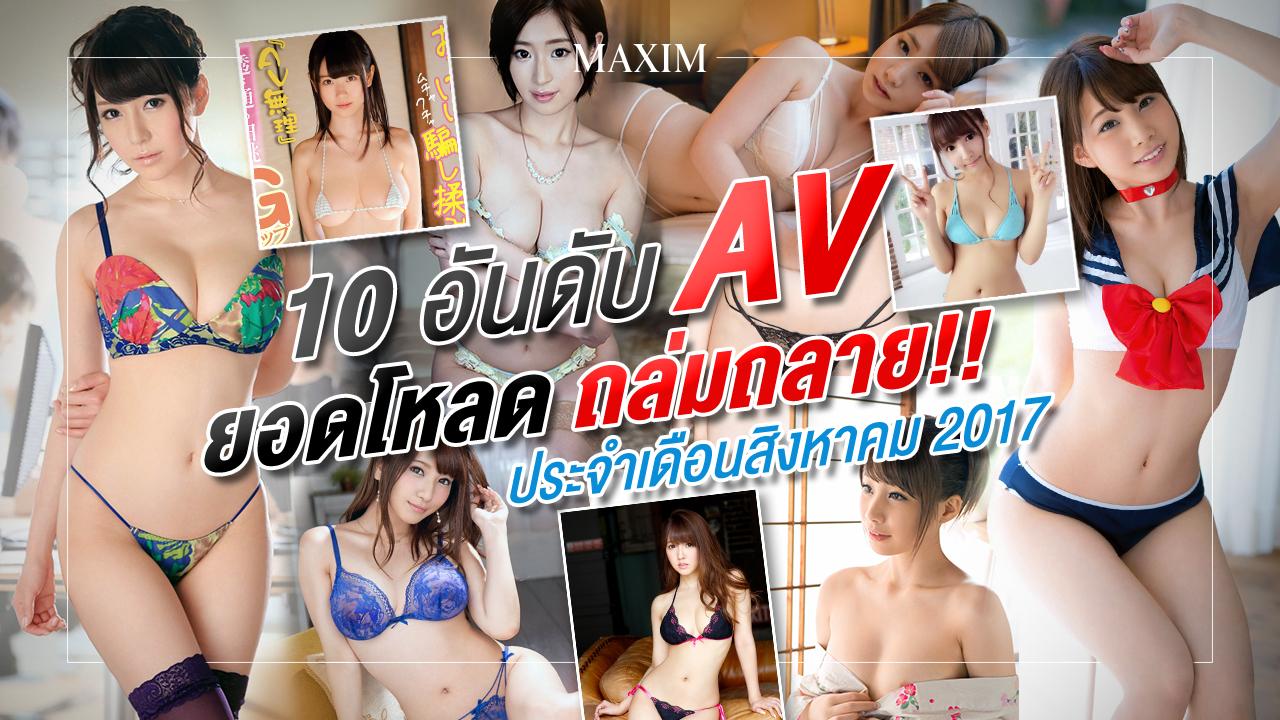 10 อันดับ AV ยอดโหลดถล่มถลาย!! ประจำเดือนสิงหาคม 2017