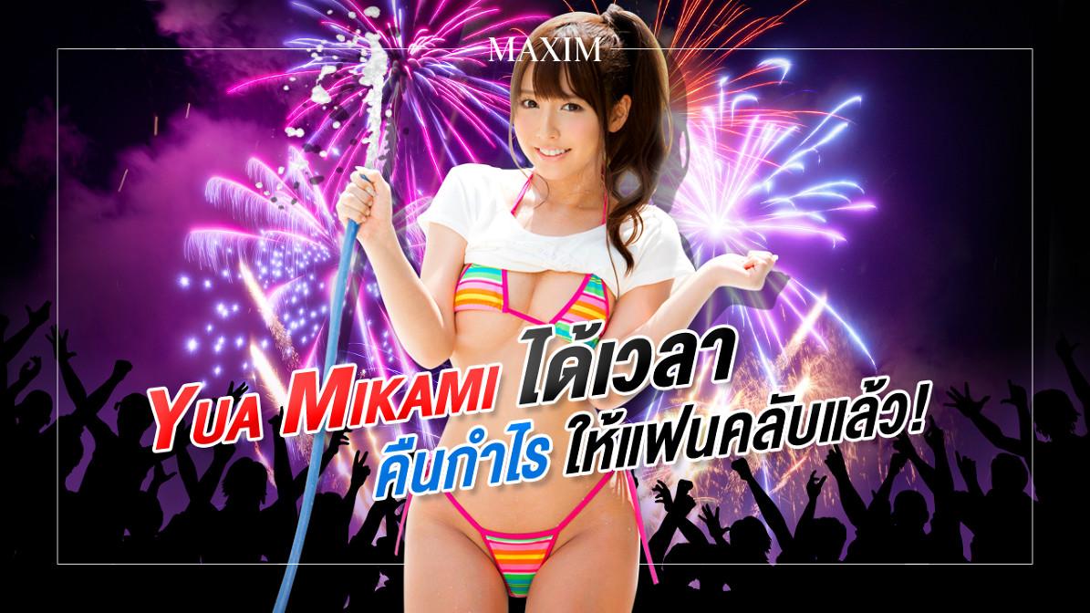 Yua Mikami ได้เวลาคือกำไรให้แฟนคลับแล้ว!