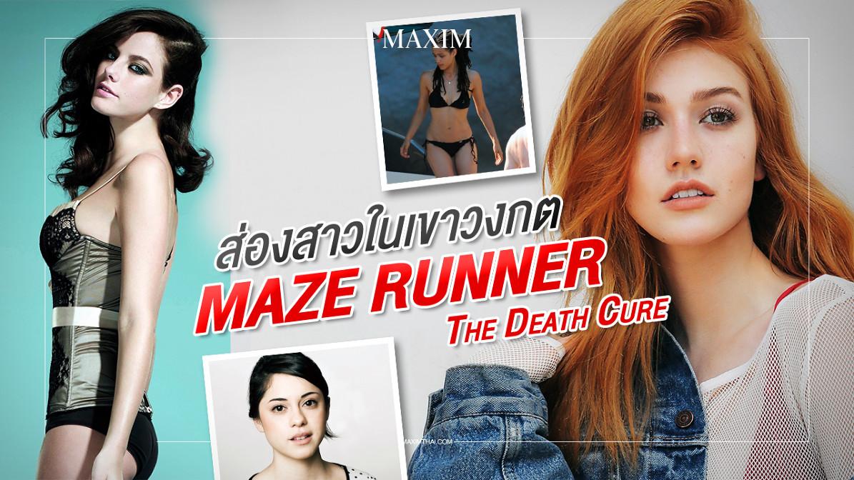 ส่องสาวในเขาวงกต Maze Runner : The Death Cure