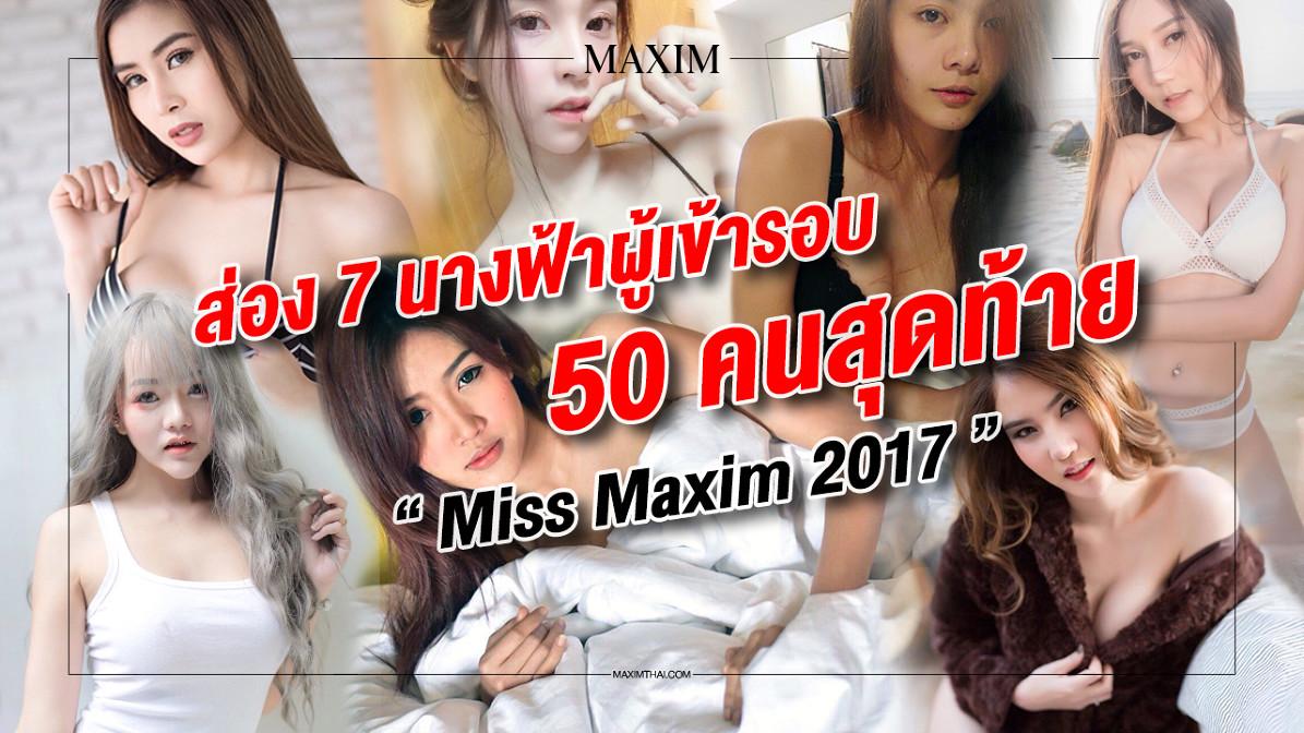 ส่อง 7 นางฟ้าผู้เข้ารอบ 50 คนสุดท้าย Miss Maxim 2017 แบบแนบแน่นไปถึงรูขุมขน!