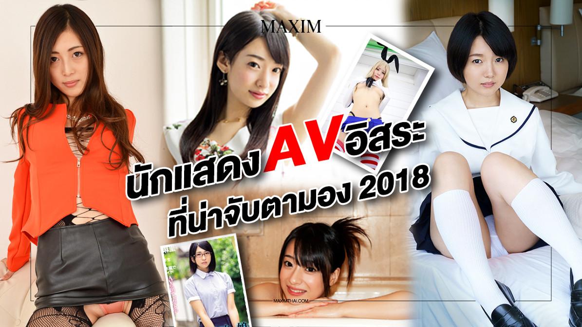 นักแสดง AV อิสระ ที่น่าจับตามอง 2018