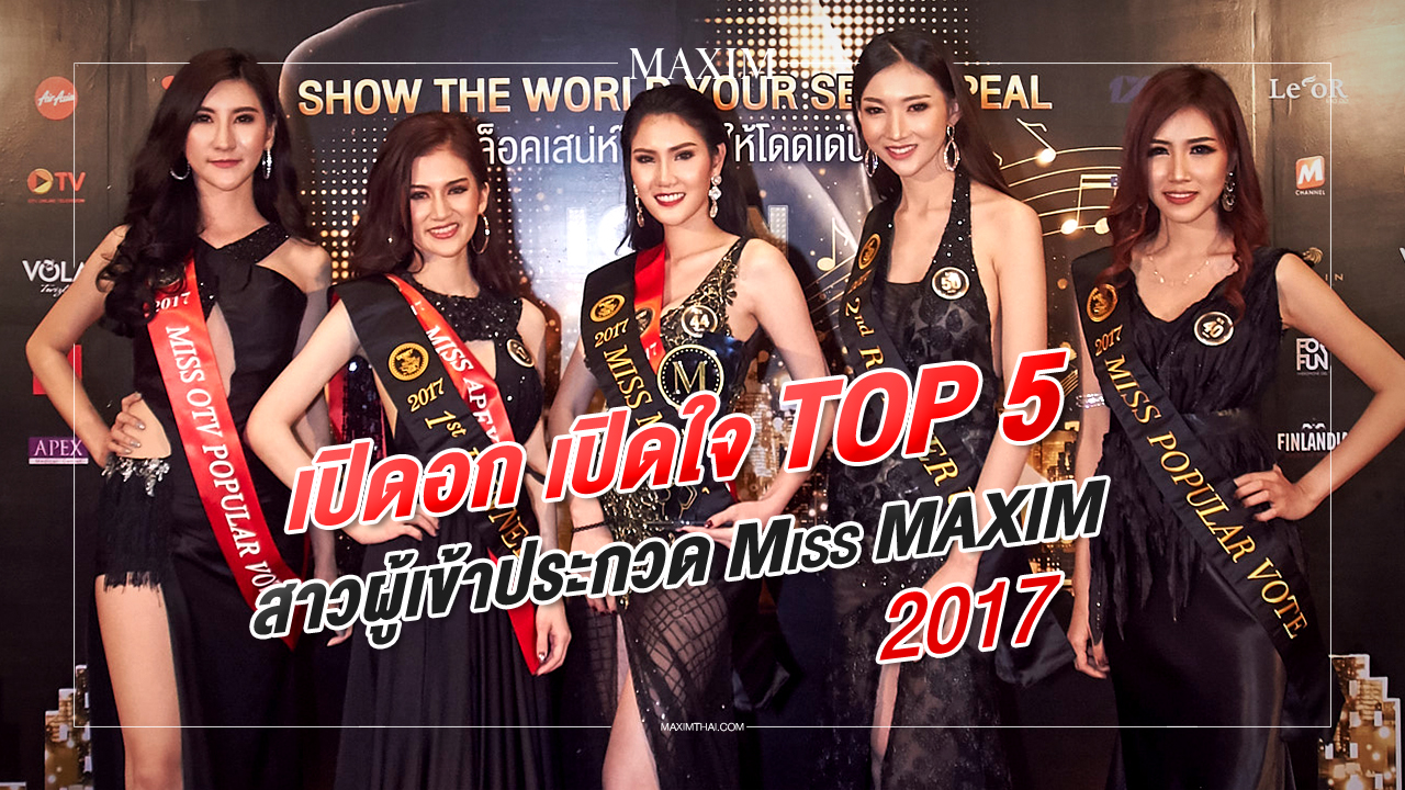 เปิดอก เปิดใจ ความรู้สึกผู้เข้าประกวด Miss Maxim 2017